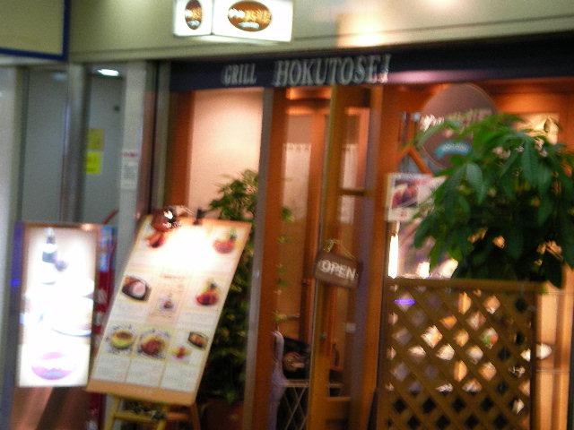 grill-hokutosei1.JPG