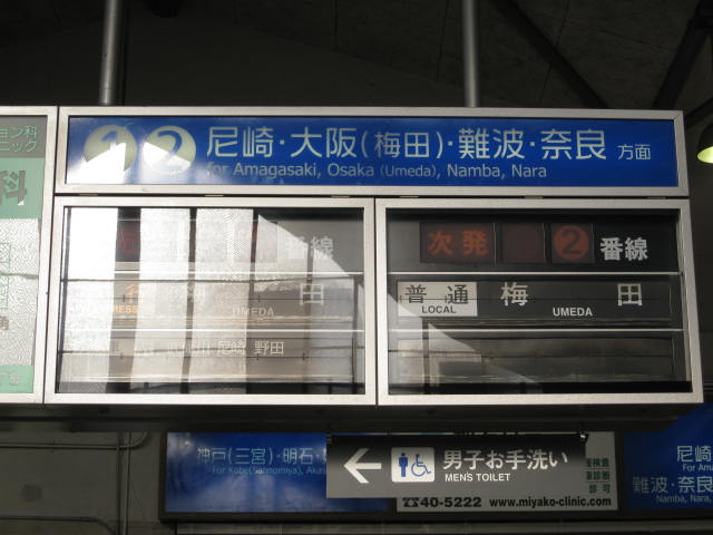 hanshin-koshien3.JPG