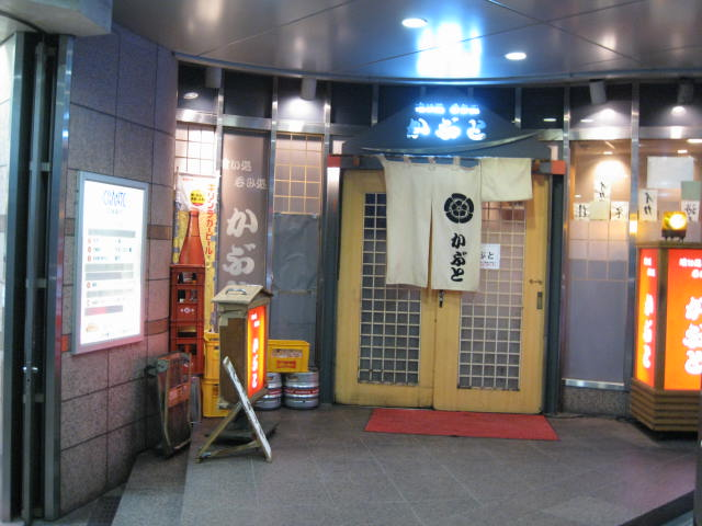 izakaya-kabuto1.JPG