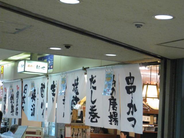 izakaya-kise1.JPG