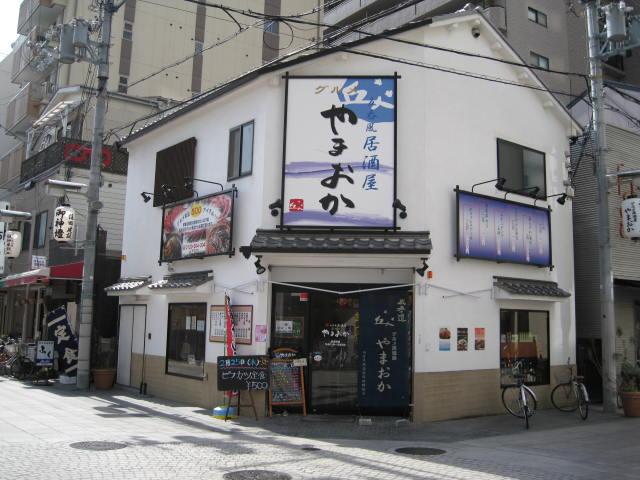 izakaya-yamaoka1.JPG