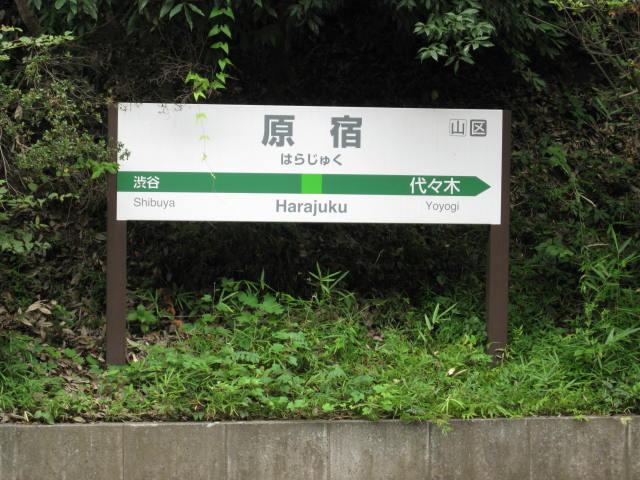 jr-harajuku5.JPG