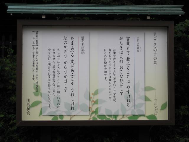 jr-harajuku7.JPG