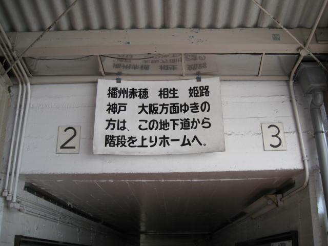 jr-hinase5.JPG