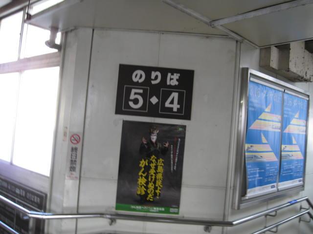 jr-hiroshima12.JPG