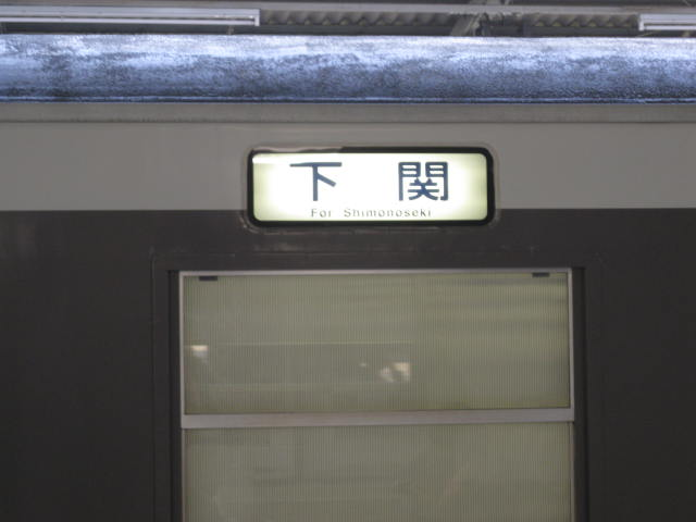 jr-hiroshima25.JPG
