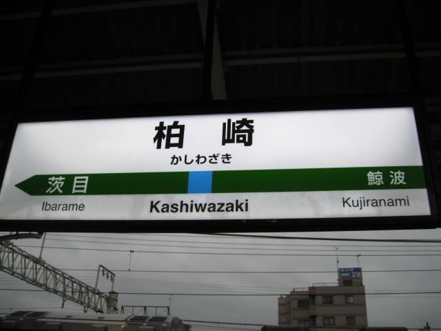 jr-kasiwazaki16.JPG