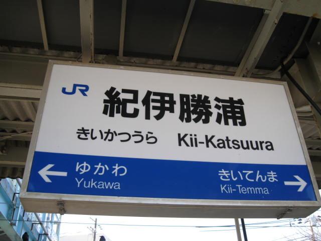 jr-kiikatsuura10.JPG