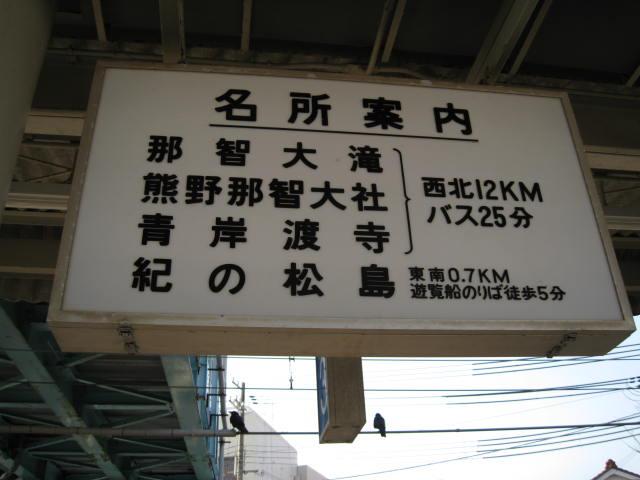 jr-kiikatsuura9.JPG