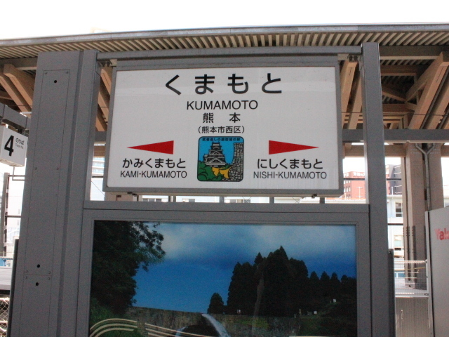 jr-kumamoto32.JPG