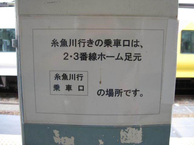 jr-minamiotari23.JPG