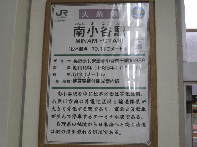 jr-minamiotari8.JPG