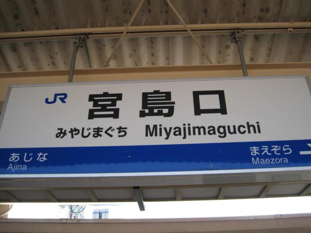 jr-miyajimaguchi11.JPG