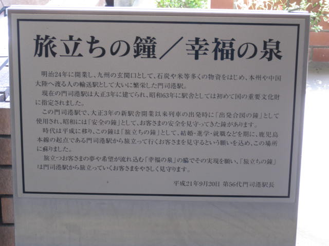 jr-mojiko48.JPG