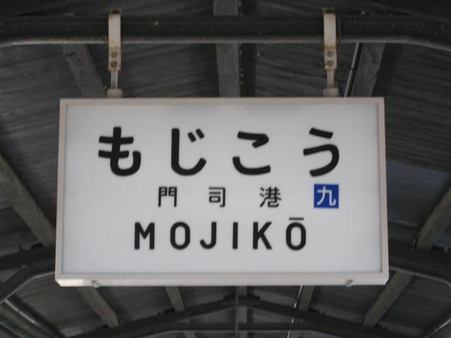 jr-mojiko59.JPG