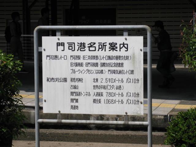 jr-mojiko70.JPG