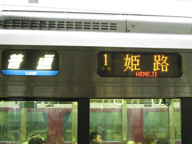 jr-ogaki44.JPG