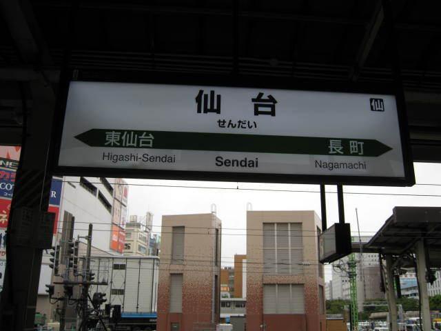 jr-sendai39.JPG