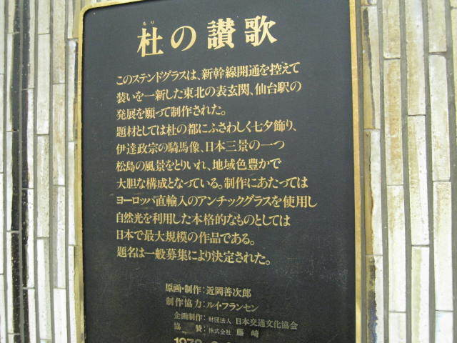 jr-sendai8.JPG