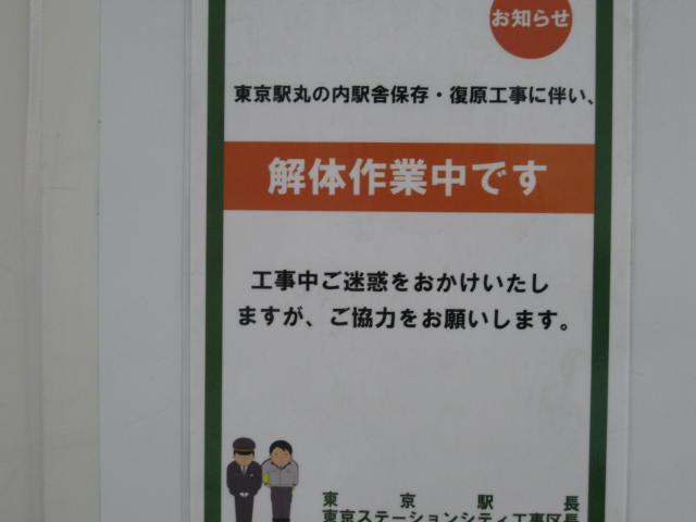 jr-tokyo3.JPG