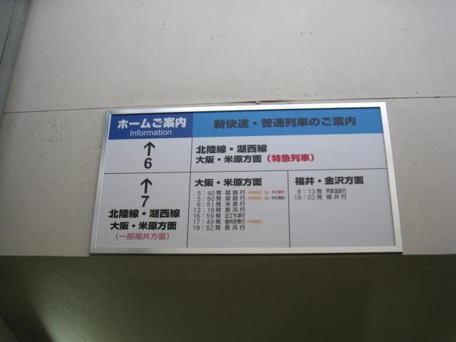 jr-tsuruga4.JPG
