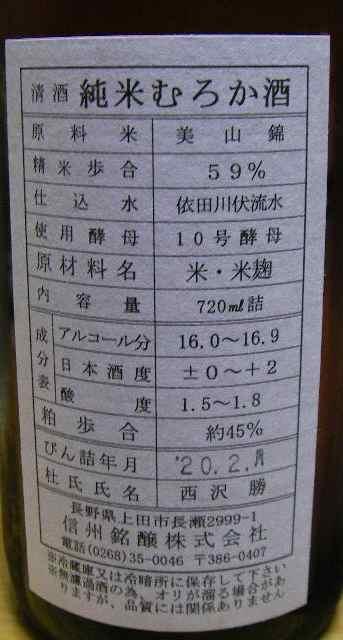 junmai-muroka1.JPG