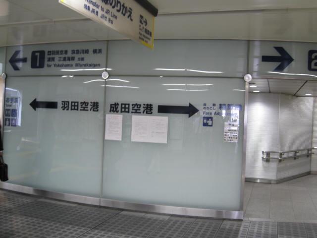 keihinkyuko-sinagawa5.JPG