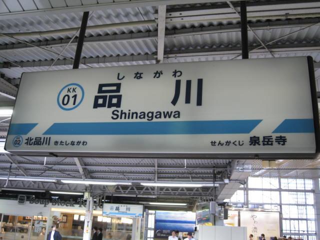 keihinkyuko-sinagawa8.JPG