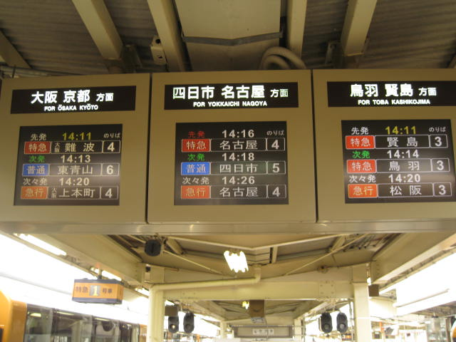 kintetsu-isenakagawa25.JPG
