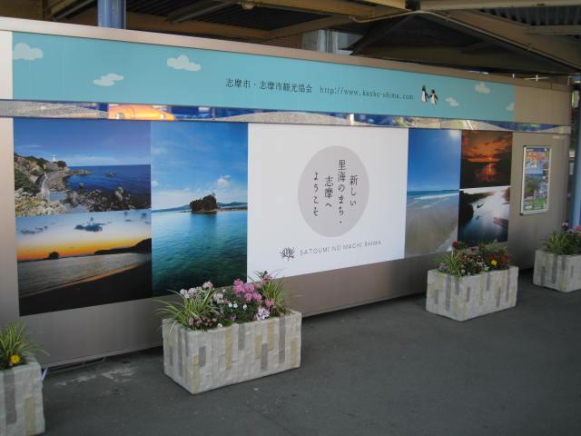 kintetsu-kashikojima15.JPG