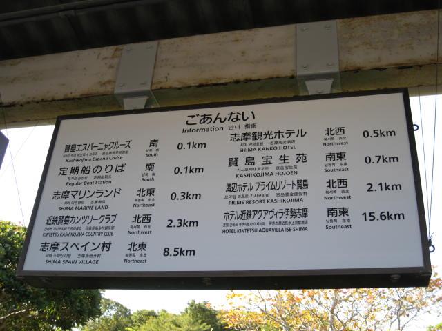 kintetsu-kashikojima25.JPG
