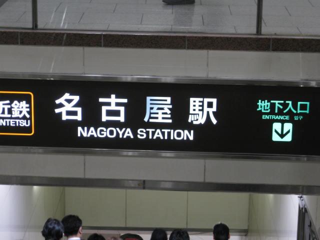 kintetsu-nagoya1.JPG