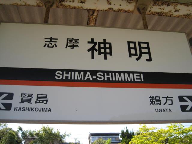 kintetsu-shimashimmei2.JPG