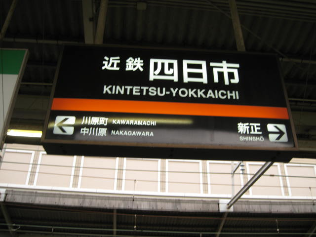 kintetsu-yokkaichi16.JPG