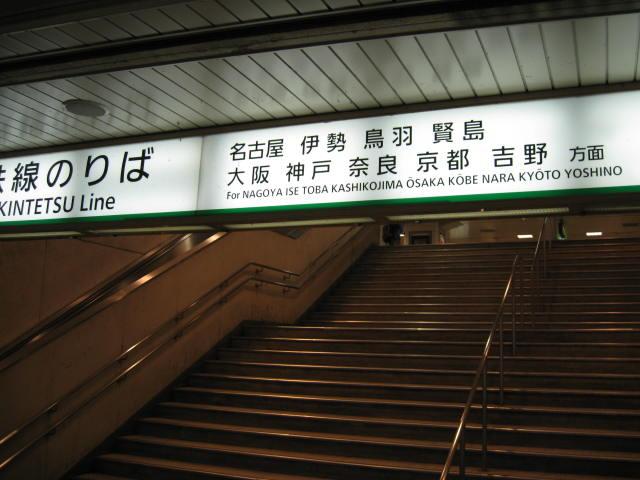 kintetsu-yokkaichi2.JPG
