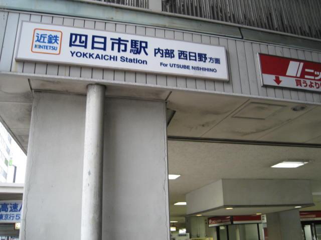 kintetsu-yokkaichi35.JPG