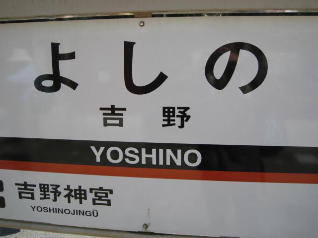 kintetsu-yoshino5.JPG