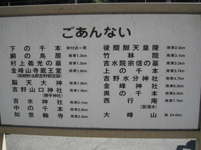kintetsu-yoshino6.JPG