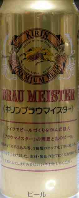 kirin-beer3.JPG