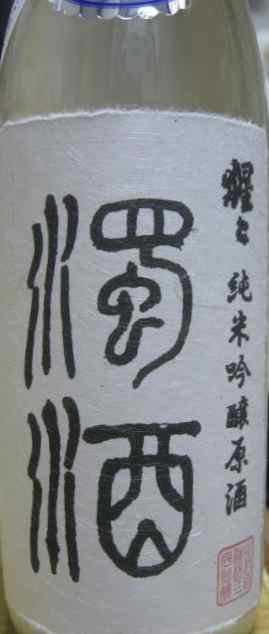 kitamura-nigori1.JPG
