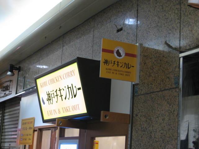 kobe-chicke-curry1.JPG