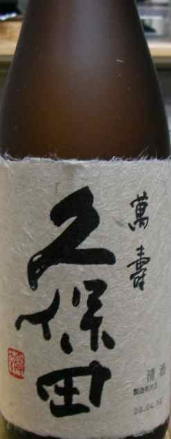 kubota-manju1.JPG