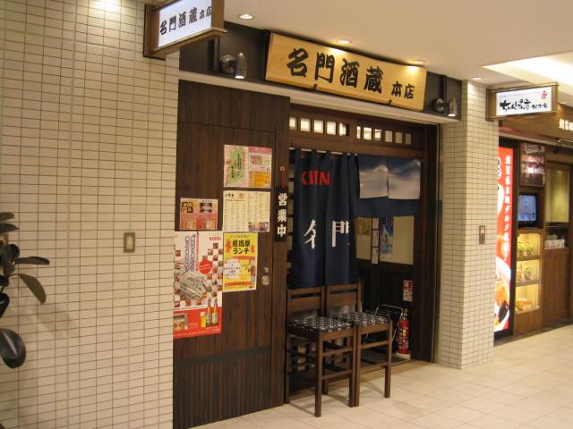 meimon-syuzo1.JPG