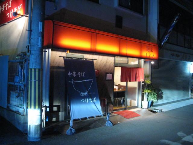 menya-eguchi1.JPG