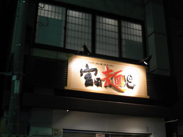 miyatamenji1.JPG