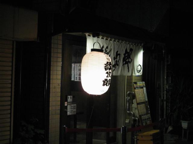 monjiro1.JPG
