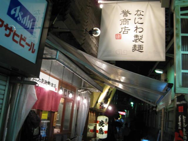 naniwa-homareshoten1.JPG