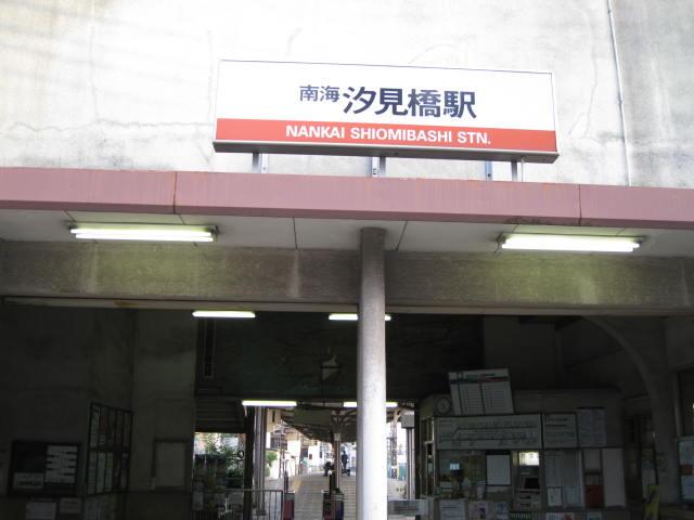 nankai-shiomi1.JPG
