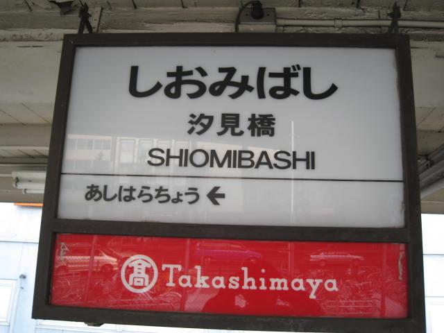 nankai-shiomi6.JPG