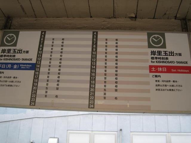 nankai-shiomi7.JPG
